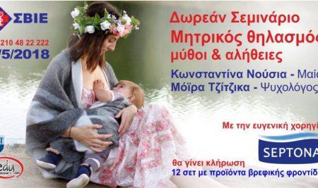 Δωρεάν Σεμινάριο Μητρικός Θηλασμός – Μύθοι και Αλήθειες