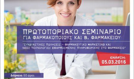 Πρωτοποριακό Σεμινάριο για Φαρμακοποιούς και Β. Φαρμακείου