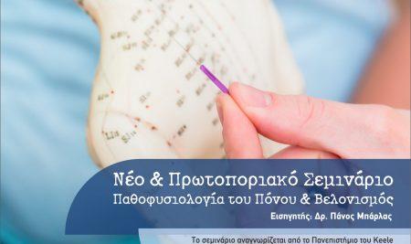 """Νέο & Πρωτοποριακό Σεμινάριο """"Παθοφυσιολογία του Πόνου"""" & Βελονισμός"""