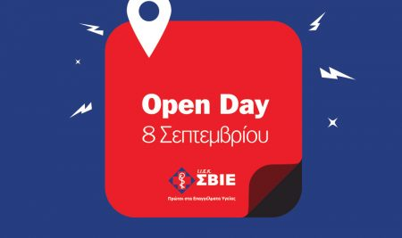 OPEN DAY ΣΤΗ ΣΒΙΕ