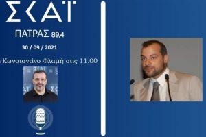 Nikos-kastrinakis-Skai-89.4-Kwnstantinos-Flamhs-_-30-09-21-777×437