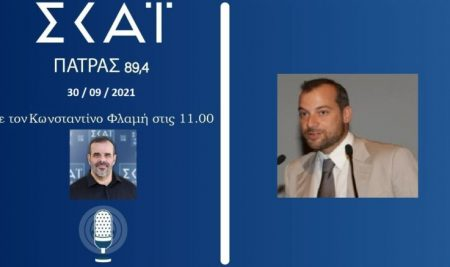 Το ΙΕΚ ΣΒΙΕ πρωτοπορεί για ακόμη μία φορά από την Πάτρα – Ο Γενικός Διευθυντής Νίκος Καστρινάκης στον ΣΚΑΙ 89,4